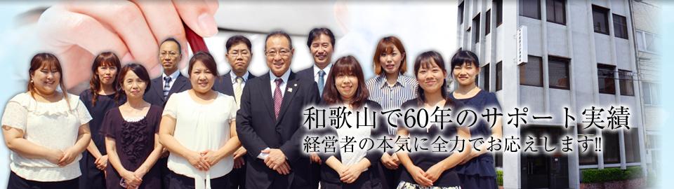 税理士法人木村税理事務所