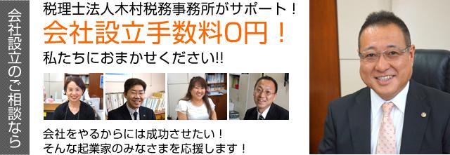 税理士法人木村税務事務所がサポート!会社設立手数料0円!私たちにおまかせください!!