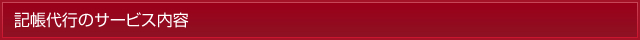 記帳代行のサービス内容