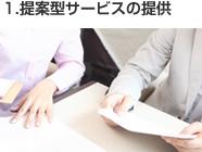 1.提案型サービスの提供